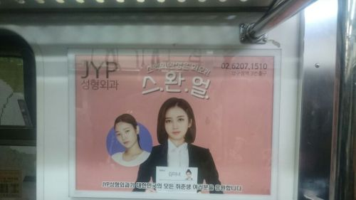 ad-for-plastic-surgery